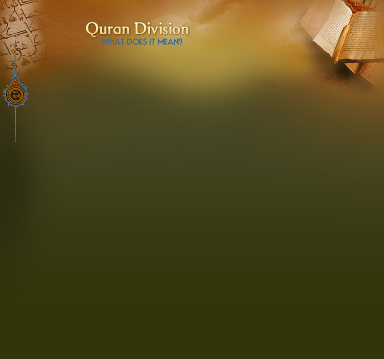 Allah's Quran - Quran Division - What Does It Mean? | Juz' | Hizb
